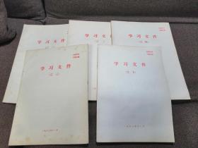 文革学习文件(1-5)     1968年出版,收录毛、林讲话