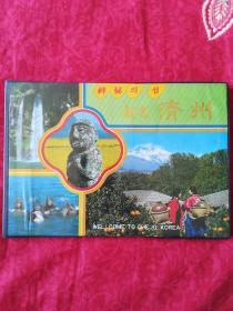 观光济州(塑料皮)朝鲜文