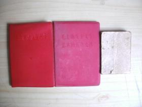 袖珍本红宝书3本:《毛主席论人民战争》《毛主席关于文学艺术的五个文件》《为人民服务》
