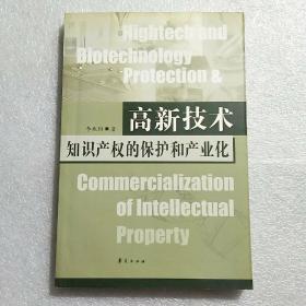 高新技术知识产权的保护和产业化