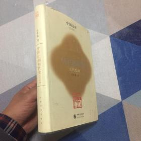 精装罕见:中国绘画断代史 元代绘画(中国文库。图多,品好,非馆藏。)