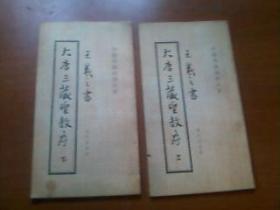 王羲之书大唐三藏圣教序 放大古法帖(上下)