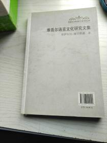 维吾尔语言文化研究文集