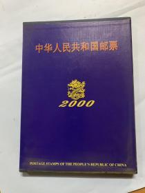《中华人民共和国邮票2000年 全年25套邮票》本图册把每套设计著简历、灵感、感想与作品结合.