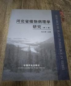 河北省植物病理学研究.第1卷