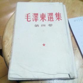 毛泽东选集第四卷,竖版繁体