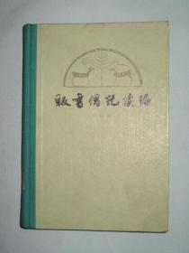 贩书偶记续编    1980年32开布脊精装本  一版一印