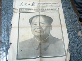 人民日报 1976年9月10日  1-4版伟大的领袖和伟大的导师毛泽东主席永垂不朽(品相不太好)