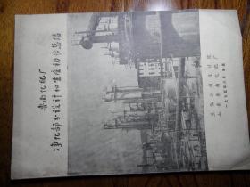 鲁南化肥厂净化部分设计和生产初步总结