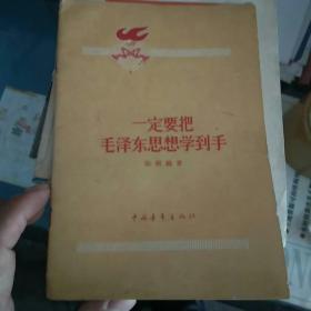 一定要把毛泽东思想学到手   1965