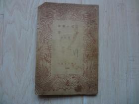 三通小丛书:野草(前后书皮有缺口和硬折)
