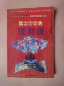 犹太富翁的理财课(2005年1版1印)