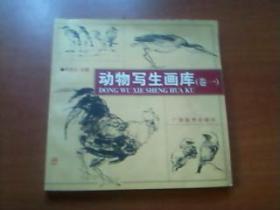 动物写生画库(卷一) 上册  一版一印
