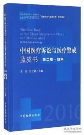 中国医疗诉讼与医疗警戒  蓝皮书 第二卷 ·妇科
