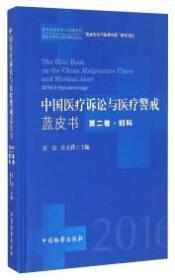 中国医疗诉讼与医疗警戒蓝皮书 . 第二卷 : 妇科