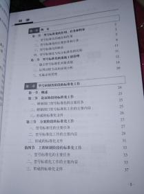 型号工程标准化/国防科技工业标准化丛书