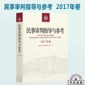 民事审判指导与参考 2017年卷合订本 含2017年总第69 70 71 72辑2