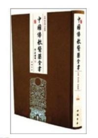 拍前咨询   中国佛教医药全书(全101册)   9E27d