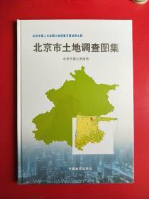 北京市土地调查图集 8开精装本 未开封