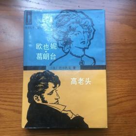 外国古典长篇小说选粹:欧也妮葛朗台 高老头 精装