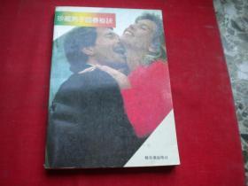 《珍藏男子回春秘诀》,32开徐平著,哈尔滨1989.3出版,6381号,图书