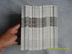 中国民俗文化丛书 共20册 合售 详见品相描述栏