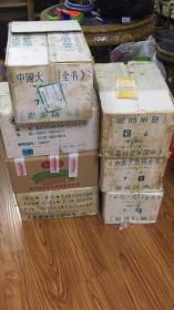 中国大百科全书(全7箱74卷)精装 乙种本原箱,详情见图