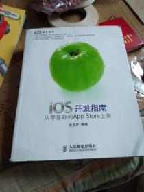 iOS开发指南:从零基础到App Store