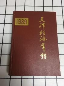 天津经济年鉴.1989