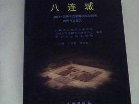 八连城:2004-2009年度渤海国东京故址田野考古报告