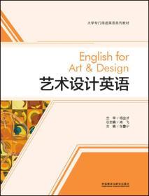 【二手包邮】艺术设计英语(大学专门用途英语系列教材) 肖飞 外语