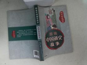 图说中国通史故事--两晋南北朝卷