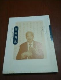 雪泥鸿爪--刘艺书法门类精选。