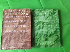 中国外交史(1949-1979、1979-1994)两本和售