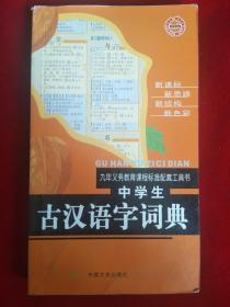 中学生古汉语词典