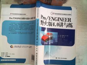 Pro/Engineer野火版4.0讲与练