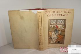 法国讽刺《十五快乐的婚姻》本·苏珊的插图,1959年出版,精装24开。