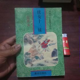 侠女十三妹(绘画本)(中国四大古典侠义小说)(32开厚册连环画)(1997年初版初印)