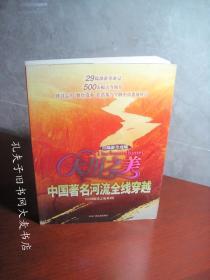 《大川之美.中国著名河流全线穿越》