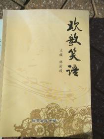 欢歌笑语(临县老年大学编)