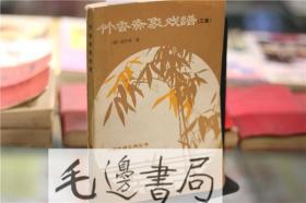 竹香斋象戏谱【三集】中国象棋古典丛书