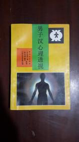 《男子汉心理透视:现代婚姻的幸福与痛苦》(32开平装 289页)八五品