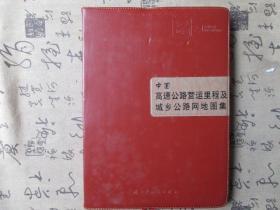 中国高速公路营运里程及城乡公路网地图集