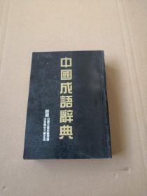 中国成语辞典(附录中国文学名著提要 外国历史大事年表)