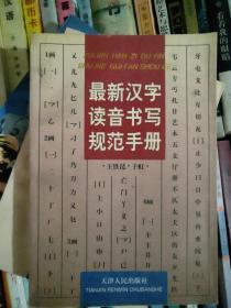 最新汉字读音书写规范手册