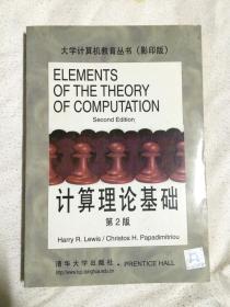 计算理论基础(第2版)(大学计算机教育丛书 影印版)【英文版 大32开 看图见描述】