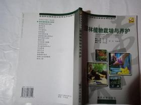 """园林植物栽培与养护(第2版)/高等职业教育园林类专业""""十二五""""规划系列教材"""