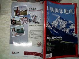 中国国家地理2013.7总第633期.;'