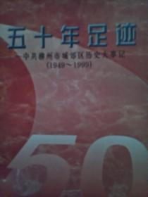 五十年足迹——中共柳州市城郊区历史大事记(1949-1999)
