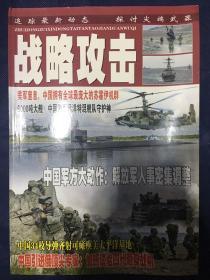 国防与军事:战略攻击